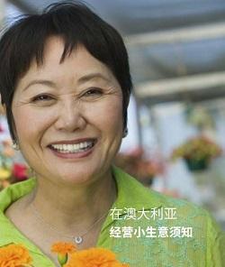 Running Small Business Chinese